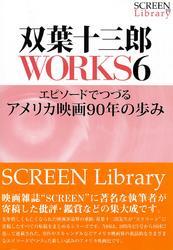 双葉十三郎WORKS6 エピソードでつづるアメリカ映画90年の歩み