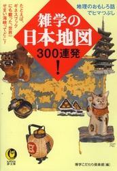 雑学の日本地図300連発!