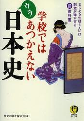 学校ではあつかえないウラ日本史 まじめな生徒さんには刺激が強すぎる(禁)教科書