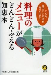 料理のメニューがどんどんふえる知恵本 こんな頭のいい方法があったのか!