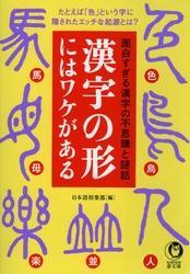 漢字の形にはワケがある たとえば「色」という字に隠されたエッチな起源とは?