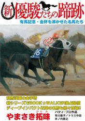 新・優駿たちの蹄跡 有馬記念・金杯を沸かせた名馬たち