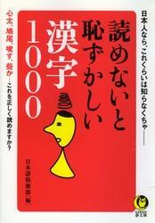 読めないと恥ずかしい漢字1000 心太、鳩尾、唆す、些か…これを正しく読めますか?