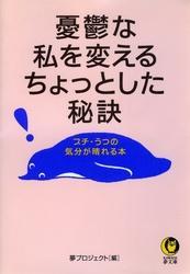 憂鬱な私を変えるちょっとした秘訣 プチ・うつの気分が晴れる本