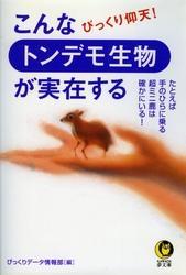 こんなトンデモ生物が実在する たとえば手のひらに乗る超ミニ鹿は確かにいる!