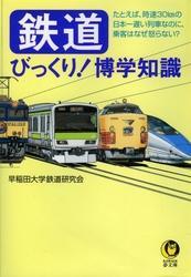 鉄道びっくり!博学知識 たとえば、時速30kmの日本一遅い列車なのに、乗客はなぜ怒らない?