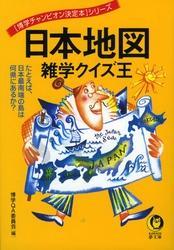 日本地図 雑学クイズ王 たとえば、日本最南端の島は何県にあるか?