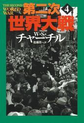 第二次世界大戦 4