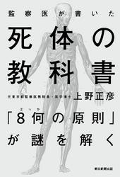 監察医が書いた 死体の教科書 「8何の原則」が謎を解く
