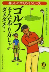ゴルフ そんなやり方じゃダメダメ! 確実にあなたのゴルフが変わる本