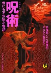呪術 世にも不気味な物語 悪魔祓いから黒魔術、オカルト教団まで