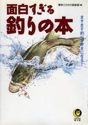 面白すぎる釣りの本 ますます釣りが好きになる!