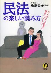 民法の楽しい読み方 ベッドの上での約束は無効ってホント?