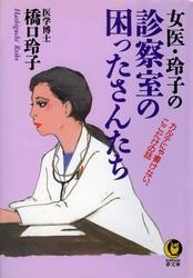 女医・玲子の診察室の困ったさんたち カルテにゃ書けない、ここだけの話