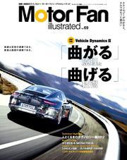 Motor Fan illustrated(モーターファン・イラストレーテッド) (VOL.69)