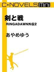 C★NOVELS Mini 剣と戦 RINGADAWN外伝2