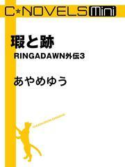 C★NOVELS Mini 瑕と跡 RINGADAWN外伝3