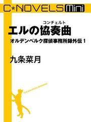 C★NOVELS Mini エルの協奏曲 オルデンベルク探偵事務所録外伝1