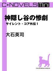 C★NOVELS Mini 神隠し谷の惨劇 サイレント・コア外伝1