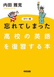 忘れてしまった高校の英語を復習する本