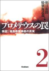 プロメテウスの罠 2 検証! 福島原発事故の真実
