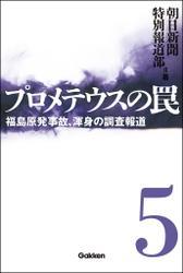 プロメテウスの罠 5 福島原発事故、渾身の調査報道