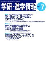 学研・進学情報 2013年7月号