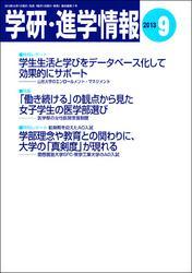 学研・進学情報 2013年9月号