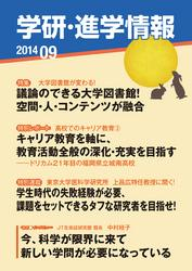 学研・進学情報 2014年9月号