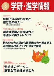 学研・進学情報 2016年9月号