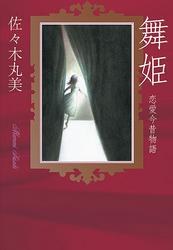 舞姫――恋愛今昔物語