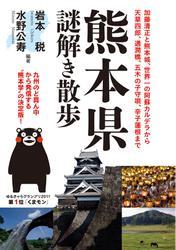 熊本県謎解き散歩