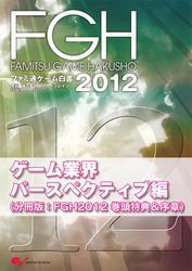 ファミ通ゲーム白書2012 ゲーム業界パースペクティブ編
