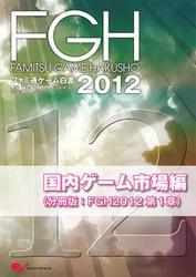 ファミ通ゲーム白書2012 国内ゲーム市場編