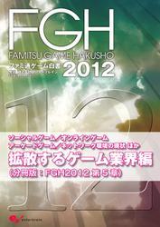 ファミ通ゲーム白書2012 拡散するゲーム業界編