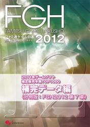ファミ通ゲーム白書2012 補完データ編