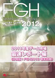 ファミ通ゲーム白書2012 2011年度ゲーム市場最速レポート編