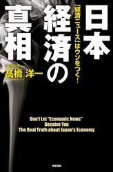 「経済ニュース」はウソをつく! 日本経済の真相