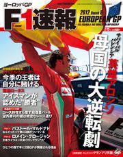 F1速報 (2012 Rd08 ヨーロッパGP号)