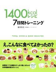 1400kcal レシピ 7日間トレーニング