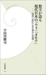 数字が語る現代日本の「ウラ」「オモテ」 地図と統計でみる意外な実態