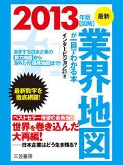 最新2013年版 図解 業界地図が一目でわかる本