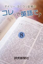 デイリー・ヨミウリ記者の コレって英語で? 8