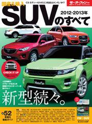 モーターファン別冊 統括シリーズ (2012-2013年 国産&輸入SUVのすべて)