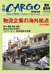 日刊CARGO臨時増刊号「物流企業の海外拠点【2012年版】」 進出企業が多様化 フォワーダー、拠点開設を再開