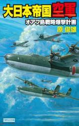 大日本帝国空軍 オアフ島戦略爆撃計画