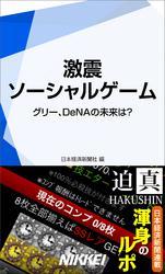 激震 ソーシャルゲーム グリー、DeNAの未来は?