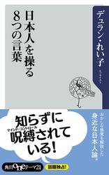 日本人を操る8つの言葉