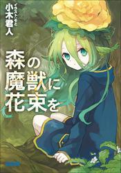 森の魔獣に花束を(イラスト簡略版)