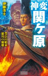神変 関ヶ原3 豊臣の結束 徳川の崩壊